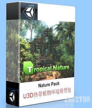 Unity3D热带植物环境模型�w包|Tropical Nature Pack